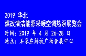 2019 华北煤改清洁能源采暖空调与热泵展览会