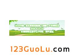 2020中国·东北亚清洁能源(供暖)产业博览会