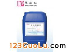 MSE-102电厂输灰管线阻垢缓蚀剂